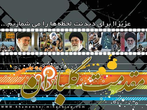 http://khamenehei.persiangig.com/image/%D8%AE%D8%A7%D9%85%D9%86%D9%87%20%D8%A7%DB%8C.jpg